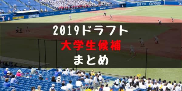 ドラフト2019 大学生候補まとめ!