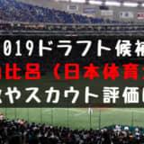 ドラフト2019候補 北山比呂(日本体育大)の成績・経歴・特徴は?