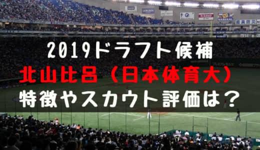 【ドラフト】北山比呂(日本体育大)の成績・経歴・特徴は?