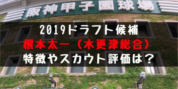 ドラフト2019候補 根本太一(木更津総合)の成績・経歴・特徴は?