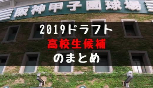 【高校生】ドラフト2019候補まとめ!投手、野手の注目選手をご紹介!
