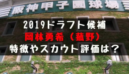 【ドラフト】岡林勇希(菰野)の成績・経歴・特徴は?