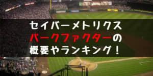 セイバーメトリクスのパークファクター(PF)とは?意味やプロ野球2018年のデータ!