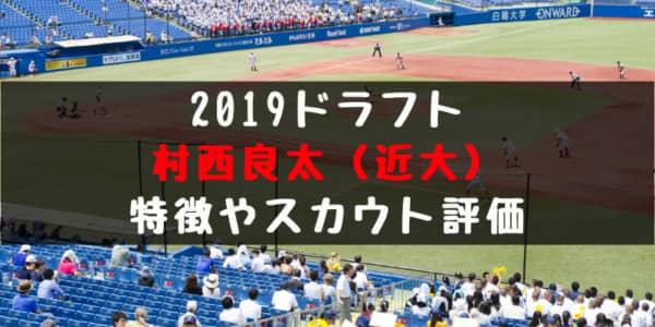 ドラフト2019候補 村西良太(近大)の成績・経歴・特徴は?