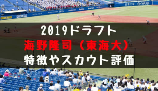 ドラフト2019候補 海野隆司(東海大)の成績・経歴・特徴は?