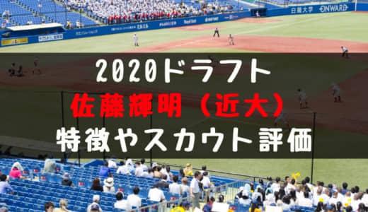 ドラフト2020候補 佐藤輝明(近大)の成績・経歴・特徴は?