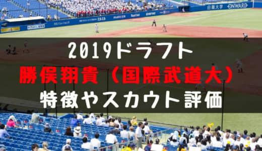 【ドラフト】勝俣翔貴(国際武道大)の成績・経歴・特徴は?