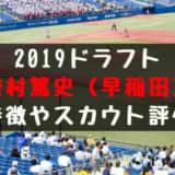 ドラフト2019候補 檜村篤史(早稲田)の成績・経歴・特徴は?