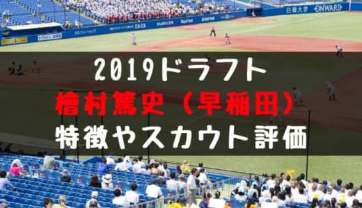 【ドラフト】檜村篤史(早稲田)の成績・経歴・特徴は?