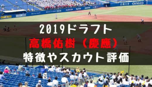 ドラフト2019候補 高橋佑樹(慶應大)の成績・経歴・特徴は?