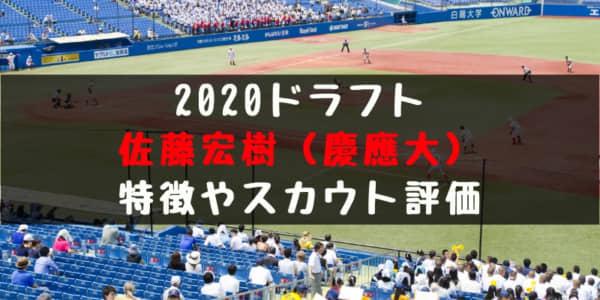 ドラフト2020候補 佐藤宏樹(慶應大)の成績・経歴・特徴は?