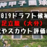 ドラフト2019候補 足立駿(大分)の成績・経歴・特徴は?
