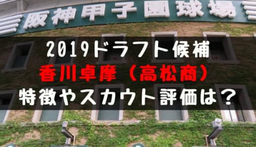 【ドラフト】香川卓摩(高松商)の成績・経歴・特徴は?