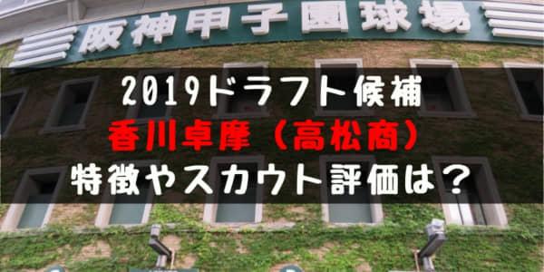 ドラフト2019候補 香川卓摩(高松商)の成績・経歴・特徴は?