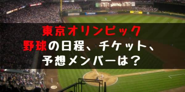 【東京オリンピック】野球の日程や会場、チケット、予想メンバーは?