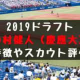 ドラフト2019候補 中村健人(慶應大)の成績・経歴・特徴は?