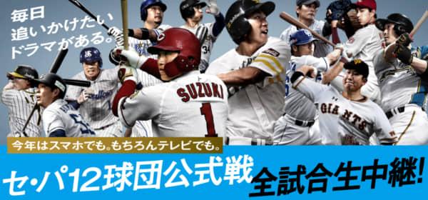 スカパー 野球中継 オープン戦 公式戦