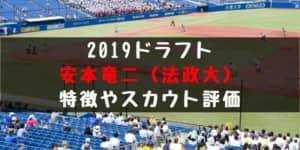 ドラフト2019候補 安本竜二(法政)の成績・経歴・特徴は?