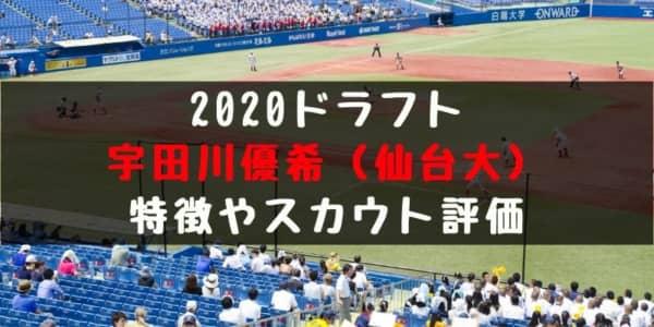 ドラフト2020候補 宇田川優希(仙台大)の成績・経歴・特徴は?