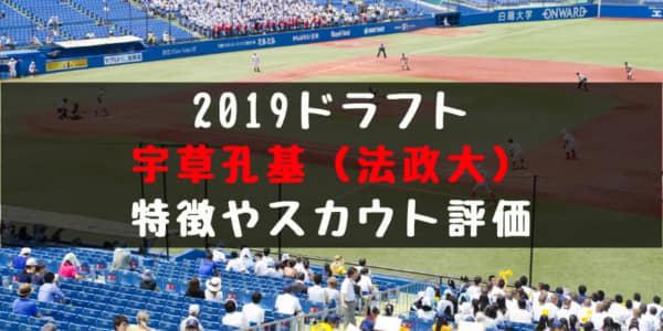 ドラフト2019候補 宇草孔基(法政大)の成績・経歴・特徴は?
