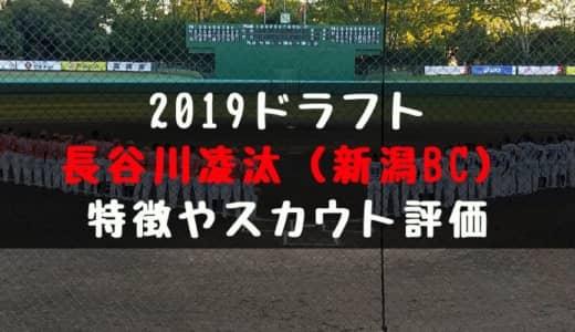 【ドラフト】長谷川凌汰(新潟アルビレックスBC)の成績・経歴・特徴は?