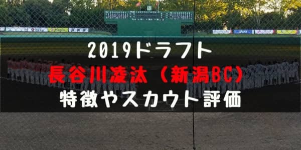 ドラフト2019候補 長谷川凌汰(新潟アルビレックスBC)の成績・経歴・特徴は?