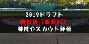 ドラフト2019候補 前川哲(新潟アルビレックスBC)の成績・経歴・特徴は?