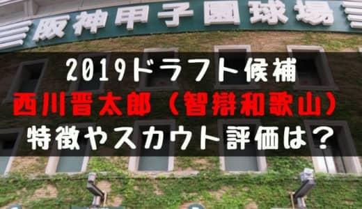 【ドラフト】西川晋太郎(智辯和歌山)の成績・経歴・特徴は?