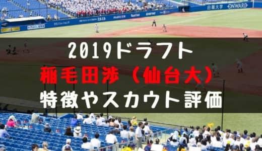 【ドラフト】稲毛田渉(仙台大)の成績・経歴・特徴は?