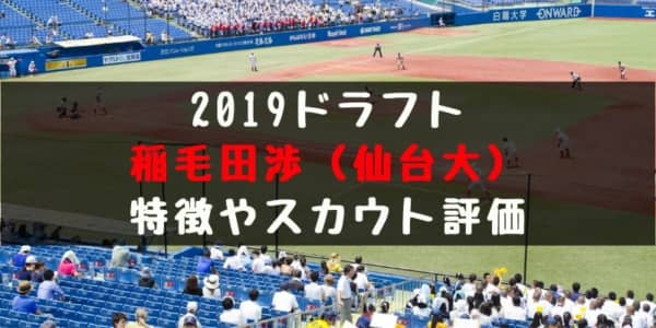 ドラフト2019候補 稲毛田渉(仙台大)の成績・経歴・特徴は?