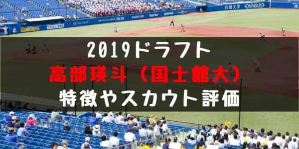 ドラフト2019候補 高部瑛斗(国士館大)の成績・経歴・特徴は?