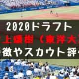 ドラフト2020候補 村上頌樹(東洋大)の成績・経歴・特徴は?