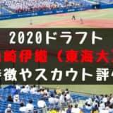 ドラフト2020候補 山崎伊織(東海大)の成績・経歴・特徴は?