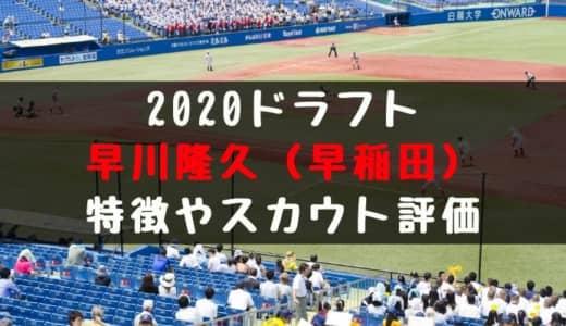 【ドラフト】早川隆久(早稲田)の成績・経歴・特徴は?