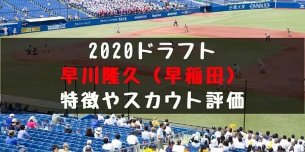 ドラフト2020候補 早川隆久(早稲田)の成績・経歴・特徴は?