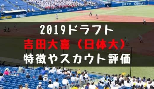 【ドラフト】吉田大喜(日体大)の成績・経歴・特徴は?