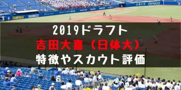 ドラフト2019候補 吉田大喜(日体大)の成績・経歴・特徴は?