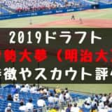 ドラフト2019候補 伊勢大夢(明治大)の成績・経歴・特徴は?