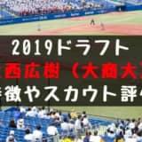 ドラフト2019候補 大西広樹(大商大)の成績・経歴・特徴は?