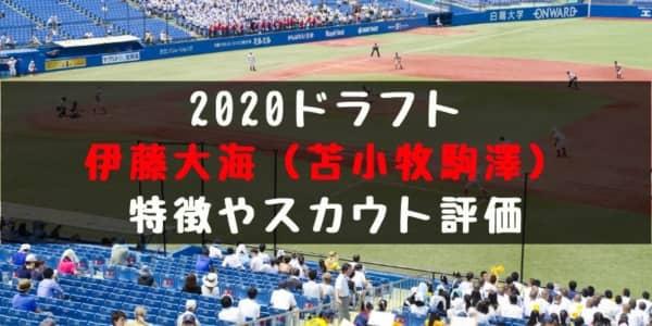 ドラフト2020候補 伊藤大海(苫小牧駒澤大)の成績・経歴・特徴は?