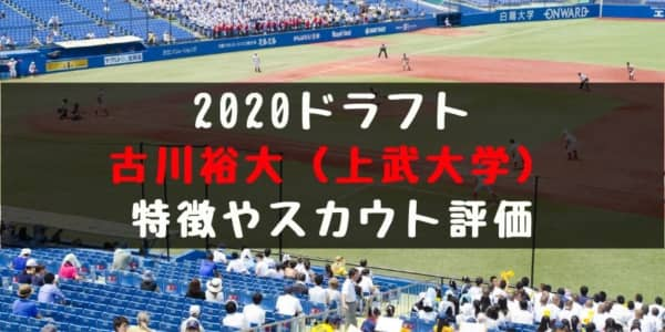 ドラフト2020候補 古川裕大(上武大学)の成績・経歴・特徴は?