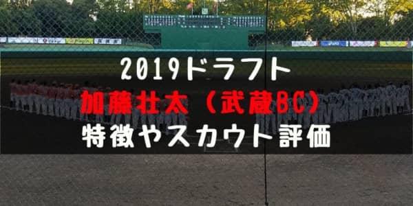 ドラフト2019候補 加藤壮太(武蔵ヒートベアーズ)の成績・経歴・特徴は?