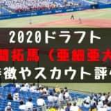ドラフト2020候補 内間拓馬(亜細亜大)の成績・経歴・特徴は?
