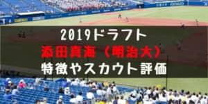 ドラフト2019候補 添田真海(明治大)の成績・経歴・特徴は?
