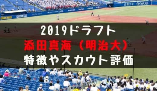 【ドラフト】添田真海(明治大)の成績・経歴・特徴は?