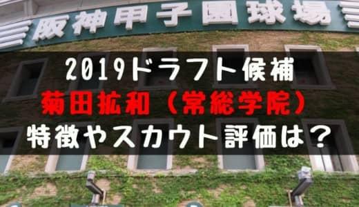 【ドラフト】菊田拡和(常総学院)の成績・経歴・特徴は?