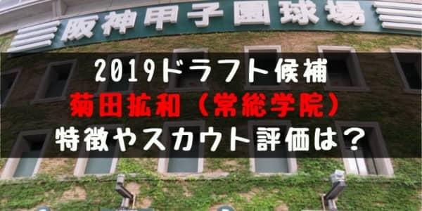 ドラフト2019候補 菊田拡和(常総学院)の成績・経歴・特徴は?
