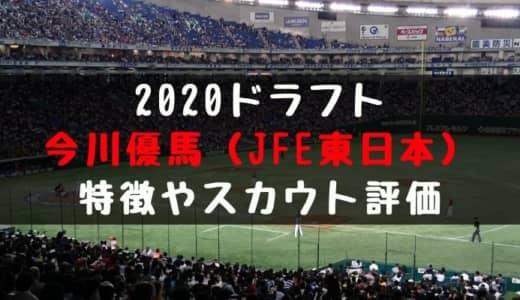 【ドラフト】今川優馬(JFE東日本)の成績・経歴・特徴は?