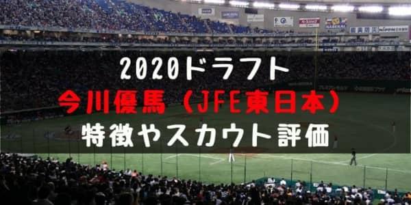ドラフト2020候補 今川優馬(JFE東日本)の成績・経歴・特徴は?