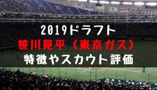 【ドラフト】笹川晃平(東京ガス)の成績・経歴・特徴は?